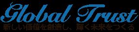 株式会社グローバルトラスト